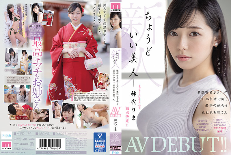 【最新作】新人 ちょうどいい美人 老舗有名ホテルの日本料亭で働く着物の似合う正社員お姉さん AVDEBUT!! 神代りま